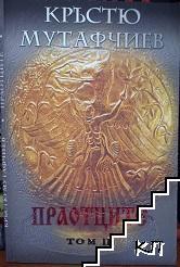 Древна история на Балканския полуостров. Том 2: Праотците