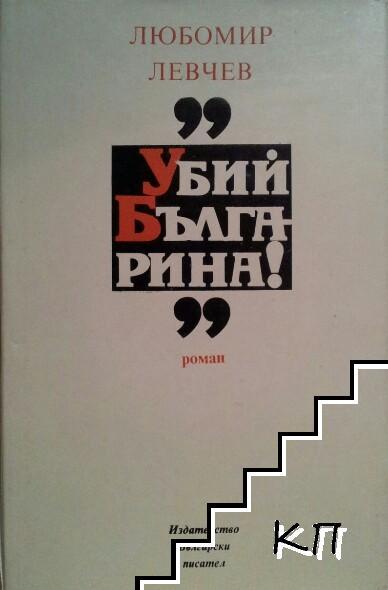 """""""Убий българина!"""""""