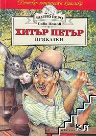 Хитър Петър