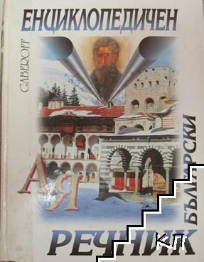 Енциклопедичен български речник