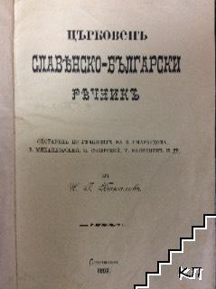 Църковен славянско-български речник