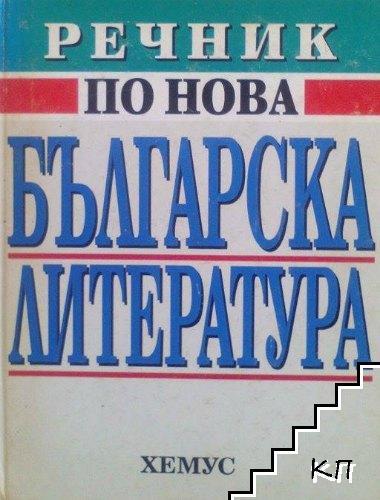 Речник по нова българска литература (1878-1992)