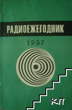 Радиоежегодник 1987