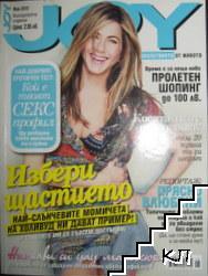 Joy. Бр. 5 / 2012