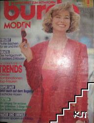 Burda Moden. Grosse 3 / 1991