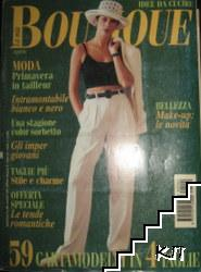 Boutique. Бр. 4 / 1996