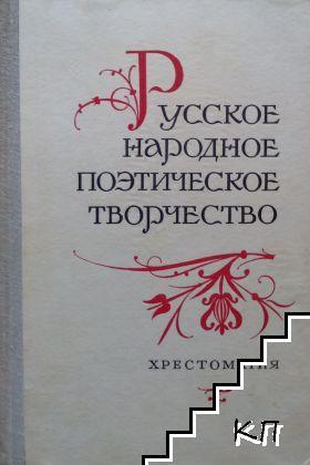 Русское народное поэтическое творчество