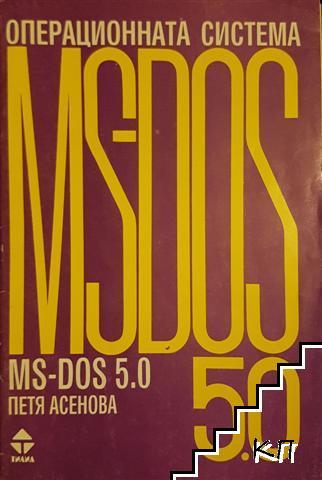 Операционна система MS-DOS 5.0