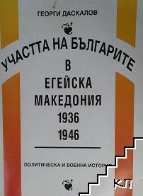 Участта на българите в Егейска Македония 1936-1946