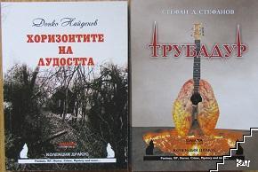 """Колекция """"Дракус"""". Книга 1-10"""