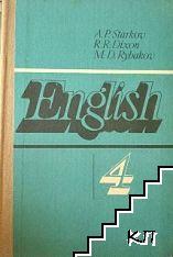 Английский язык. Учебное пособие для 4. 5. 7. класса средней школы