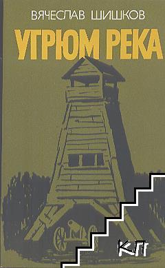 Угрюм река. Книга 1-2