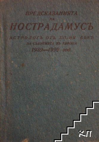 Предсказанията на Нострадамусъ, астрологъ отъ XVI-ия векъ, за събитията въ Европа 1939-1999 год.