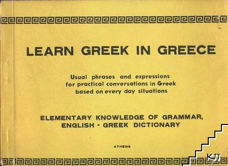 Learn Greek in Greece