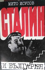 Сталин и България