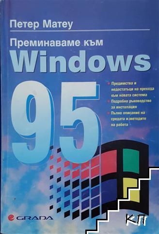 Преминаваме към Windows 95