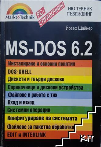 PС- Справочник. MS-DOS 6.2