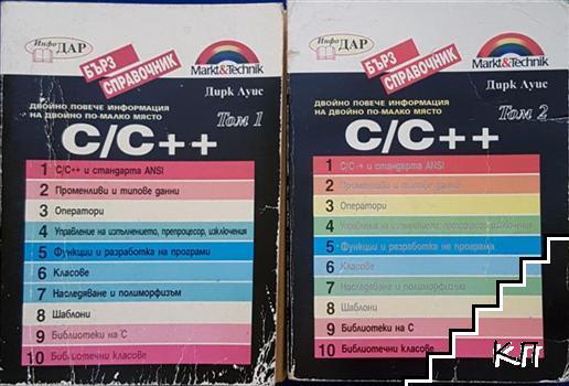 Бърз справочник, C и C ++. Том 1-2