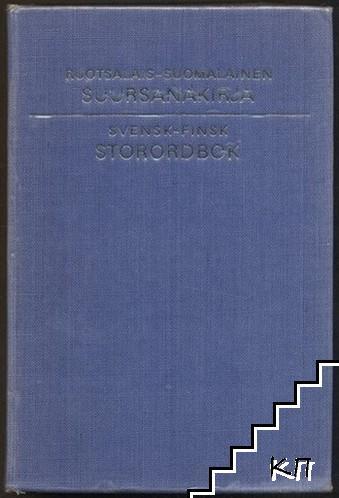 Ruotsalais-Suomalainen Suursanakirja / Svensk-Finsk Storordbok