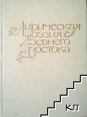 Лирическая поэзия Древнего Востока