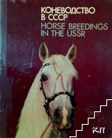 Коневодство в СССР / Horse Breedings in the USSR