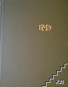 Большая медицинская энциклопедия в двадцати девяти томах. Том 22