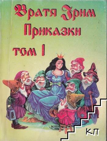 Приказки. Том 1-2