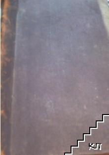Годишенъ сборникъ отъ закони на Българското княжество, приети от III обикновено Народно Събрание. Часть 1-4