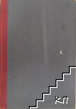 Избрани произведения в девет тома. Том 4