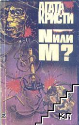 N или М?