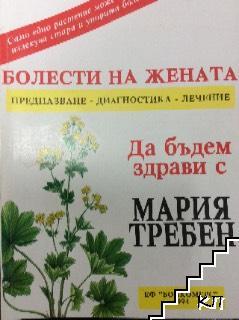 Болести на жената. Предпазване - диагностика - лечение