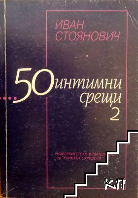50 интимни срещи 2