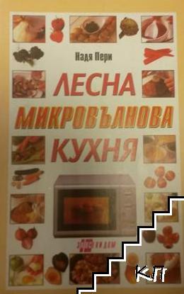 Лесна микровълнова кухня