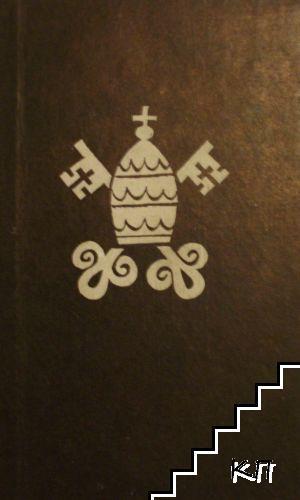 Летопис за царуването на Карл IX