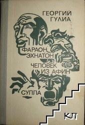 Фараон Эхнатон. Человек из Афин. Сулла