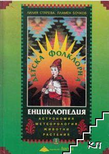 Детска фолклорна енциклопедия. Том 1: Астрономия. Метеорология. Животни. Растения