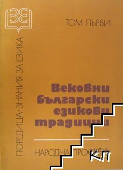 Вековни български езикови традиции. Том 1