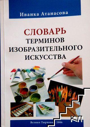 Словарь терминов изобразительного искусства