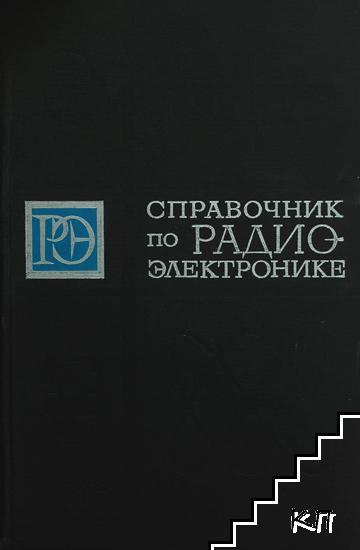 Справочник по радиоэлектронике в трех томах. Том 1-3