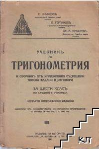 Учебник по тригонометрия за 6. клас
