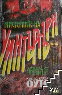 Мистериите на Уинтъртърн. Книга 1: Девата с розите или трагедията на Глен Мор