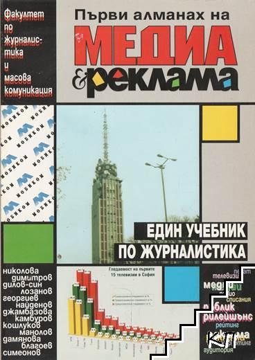 Първи алманах на медиа и реклама