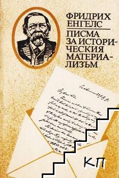 Писма за историческия материализъм