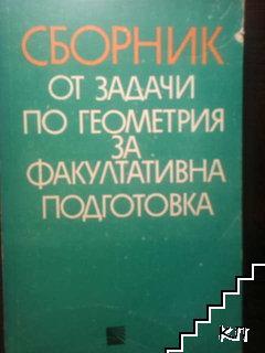 Сборник от задачи по геометрия за факултативна подготовка