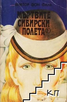 Мъртвите сибирски полета. Книга 1