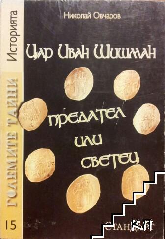 Цар Иван Шишман - предател или светец