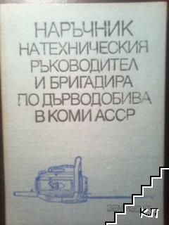 Наръчник на техническия ръководител и бригадира по дърводобива в Коми АССР