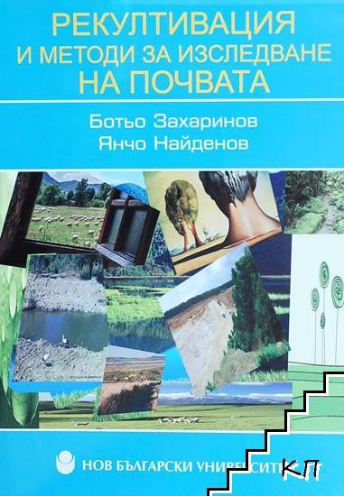 Рекултивация и методи за изследване на почвата