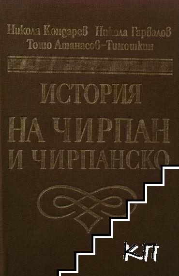 История на Чирпан и Чирпанско