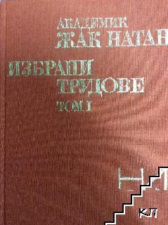 Избрани трудове. Том 1: Изследвания върху стопанското минало на България